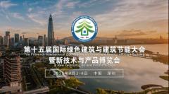 """第15届绿建大会汉能首次深入探讨""""建筑造能"""",助力解决建筑耗能问题"""