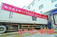 福建首批来自葡萄牙的冷冻猪肉抵达厦门海沧港区