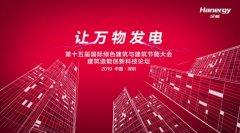 """建筑造能创新科技论坛在深举行,汉能""""黑科技""""集体亮相"""