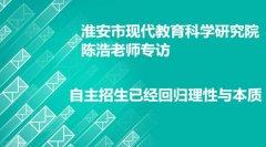 专访江苏省高考志愿填报与自主招生专家陈浩老师