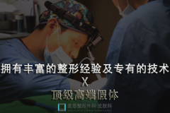 隆胸高端假体麦恩整形外科实验报告