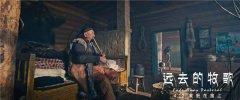《远去的牧歌》正式公映 四大看点揭开影片神秘面纱