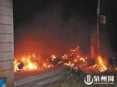 泉州开发区玉狮路一楼道着火 7辆电动车被烧毁