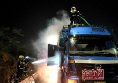 漳州市漳浦县一装满瓷类货物货车行驶途中突然起火