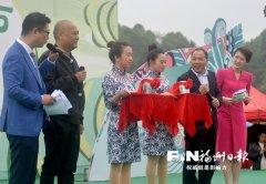 福建罗源首届七境茶文化节在罗源县中房镇开幕