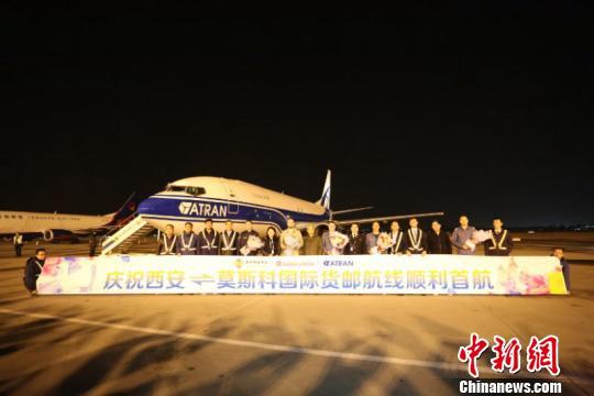 西安至莫斯科全货运航线开通。空港新城供图