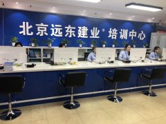 重磅消息!北京远东建业培训中心中标一级建造师企业内训!
