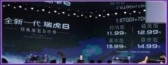 奇瑞全新瑞虎8开启预售 搭载1.6TGDI发动机