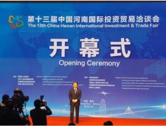 中国华阳集团应邀参加河南省投资贸易洽谈会