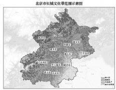 北京市长城文化带总面积4929.29平方千米