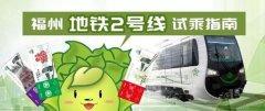 福州地铁2号线4月21日起可免费试乘