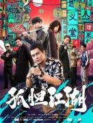 电影《孤胆江湖》将4月23日上线 糅合动作、喜剧等多种元素
