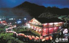 泉州德化县杨梅乡举办第二届民俗文化旅游节