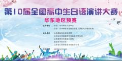 江苏玺礼教育圆满承办第10届全国高中生日语演讲大赛华东赛区预赛