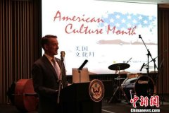 2019年美国文化月在成都启幕 将持续至5月26日