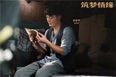 《筑梦情缘》将5月6日播出 霍建华杨幂携手护初心