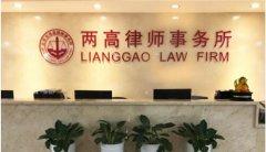 两高荣誉|两高律所入选北京企业破产案件机构管理人名册