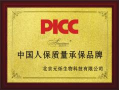 爱唯美雪莲贴携手PICC中国人保为国民私护好品质加油