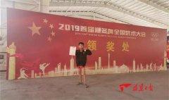 2019首届迎冬奥武术交流大会 漳州龙文14岁戴裕谦夺冠