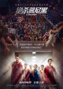 电影《绝杀慕尼黑》宣布定档6月14日 定档海报和预告发布