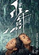 周冬雨易烊千玺领衔主演电影《少年的你》6月27日上映