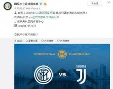 意大利国家德比定档 7月24号将在南京进行