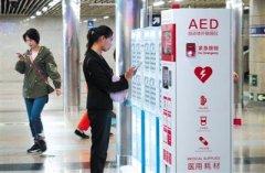 """首批8台""""AED智能急救站""""入驻北京西站地区"""