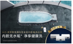 "A.O.史密斯热水器""黑科技""新品上市 从此告别水垢"