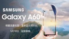 满满的黑科技加持 三星Galaxy A60即将开售