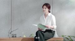 蒋欣正式签约东森自然美形象代言人,广告片曝光