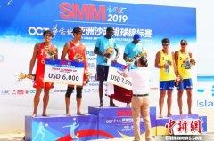 2019亚洲沙滩排球锦标赛落幕 女子组冠军奖杯由澳大利亚队收入囊中
