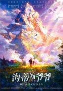 《海蒂和爷爷》发布终极预告海报 5月16日全国上映