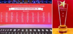 """""""2019影响中国产业互联网发展人物""""之车主邦创始人戴震"""