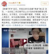 年轻主妇网上一元甩卖老公,导火索竟是刘涛?