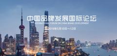 2019中国品牌日,善颜再度脱销,成冠军产品