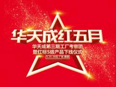 助经销商赢战空气源热泵市场,华天成第三期工厂考察团启动