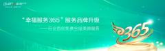 """全友家居2019服务品牌升级发布会暨""""全屋美颜季""""活动启动仪式举行"""