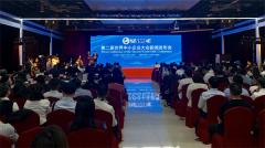 小牛在线亮相2019第二届世界中小企业大会新闻发布会