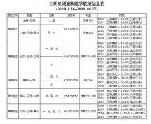 5月27日将恢复广州=三明=唐山航线 每周一、三、五、七共四班