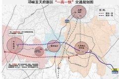 成都市天府新区至邛崃拟新建双向六车道高速