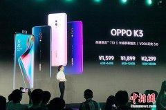 OPPO正式发布K系列新品K3 最高8GB+256GB大内存