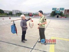 漳州常山高速路闯入八旬老人 收费员及时发现拦下