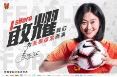 中国女足出征2019法国世界杯官方海报公布 王霜、吴海燕、古雅沙出镜