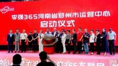 李强365河南运营中心启动大会暨李强365互联网+教育峰会成功举办