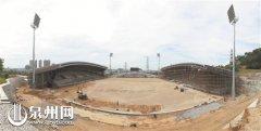晋江足球公园有望7月底完工 总投资2.5亿元