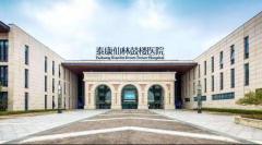 """泰康仙林鼓楼医院、泰康拜博口腔获得中国医疗品牌""""奥斯卡"""""""