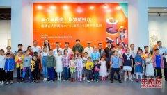 福建省庆祝国际六一儿童节少儿美术作品展在福州开幕