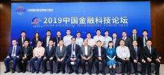 公益金融 2019中国国际服务贸易交易会 中国金融科技论坛发出时代最强音