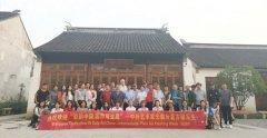 彩韵中国·国际户外写生周在苏州甪直古镇美术写生基地拉开帷幕