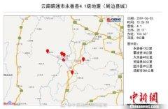 云南昭通市永善县发生4.1级地震 震源深度8千米